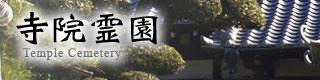 大日寺 来迎寺 日永寺 千葉 稲毛の寺院墓地, 霊園、墓地、墓石、石材の木村石材店